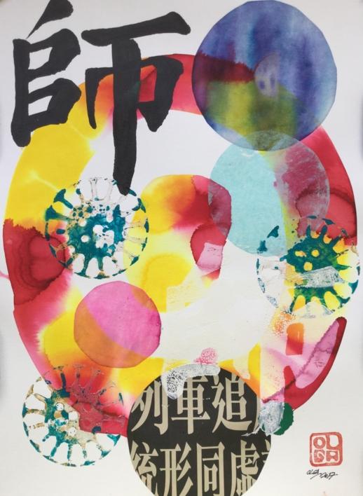 Caligrafía 1. Maestro  师 |Collage de Olga Moreno Maza | Compra arte en Flecha.es