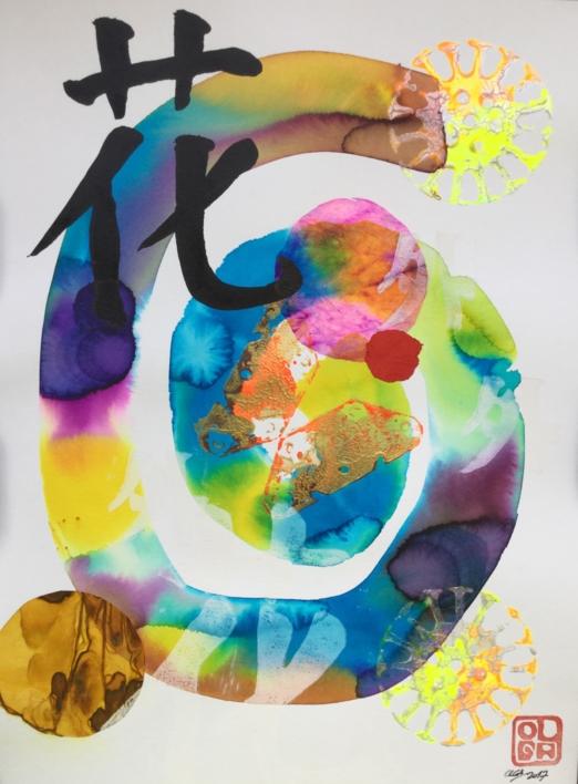 Caligrafía  5. Flor 花 |Collage de Olga Moreno Maza | Compra arte en Flecha.es
