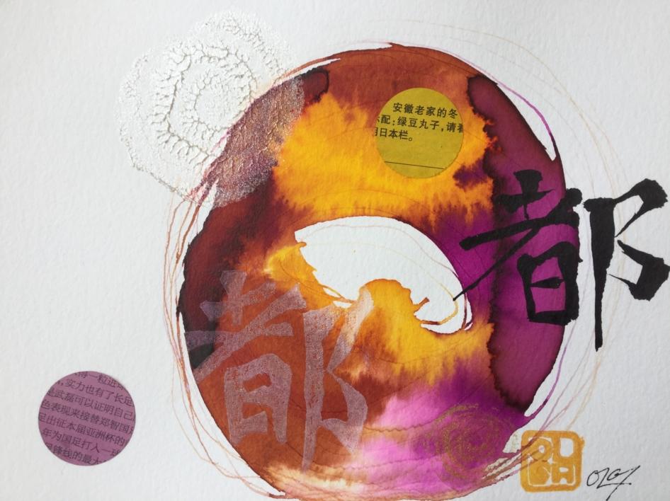 Caligrafía 1/2019 |Collage de Olga Moreno Maza | Compra arte en Flecha.es