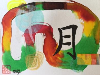Yue 月Luna. Caligrafía  15|CollagedeOlga Moreno Maza| Compra arte en Flecha.es