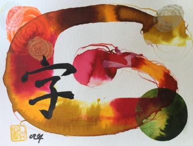 letra.字 zi. Caligrafía 13|CollagedeOlga Moreno Maza| Compra arte en Flecha.es
