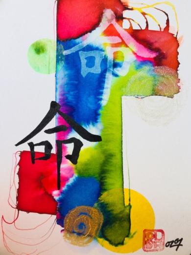 Destino命ming. Caligrafía 12.|CollagedeOlga Moreno Maza| Compra arte en Flecha.es