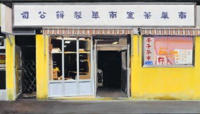 RESTAURANTE CHINO|PinturadeSaid Rajabi| Compra arte en Flecha.es