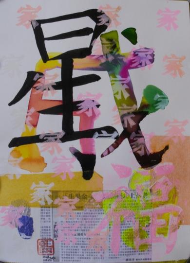 Convertirse en estrella|CollagedeOlga Moreno Maza| Compra arte en Flecha.es