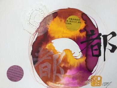 Caligrafía 1/2019|CollagedeOlga Moreno Maza| Compra arte en Flecha.es