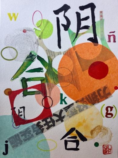 Divertimento V CollagedeOlga Moreno Maza  Compra arte en Flecha.es