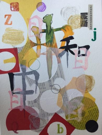 Divertimento VII CollagedeOlga Moreno Maza  Compra arte en Flecha.es