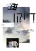 Can't touch the Sky   Collage de Natalia Garcia   Compra arte en Flecha.es