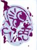 Purple Picasso Fisk | Pintura de Jakob Fisk | Compra arte en Flecha.es